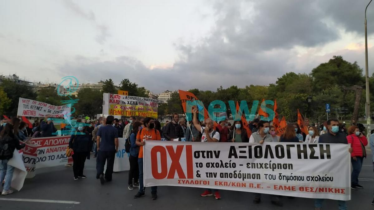 ΣΥΜΒΑΙΝΕΙ ΤΩΡΑ: Πορεία εκπαιδευτικών στο κέντρο της Θεσσαλονίκης (ΦΩΤΟ – VIDEO)