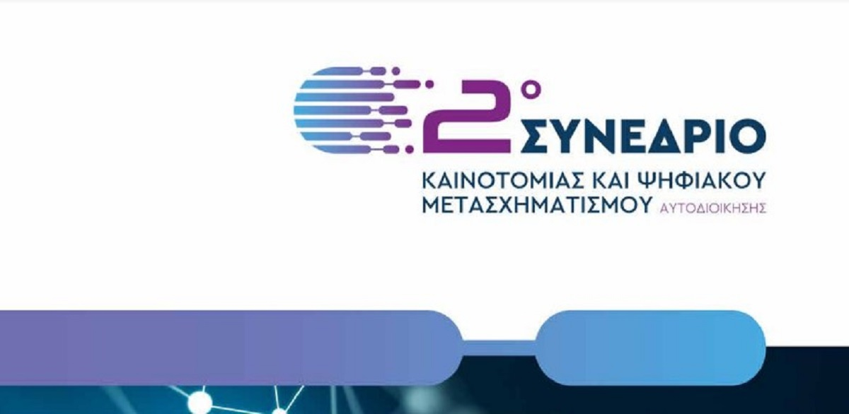 Το 2ο Συνέδριο Πληροφορικής Ελλάδας για την Καινοτομία και τον Ψηφιακό Μετασχηματισμό της Αυτοδιοίκησης από την ΠΚΜ