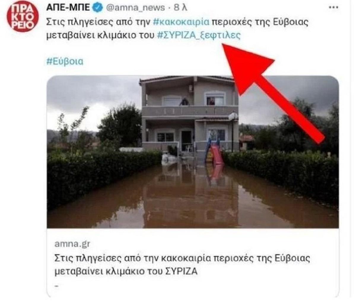Γκάφα από ΑΠΕ-ΜΠΕ: Ανάρτηση στο Twitter με το hashtag #ΣΥΡΙΖΑ_ξεφτίλες!