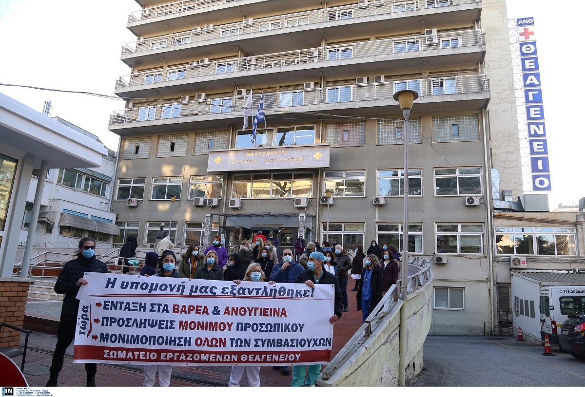 Διαμαρτυρία αύριο (05/10) από τους εργαζόμενους του Θεαγενείου: «Το νοσοκομείο βρίσκεται στη χειρότερη κατάσταση»
