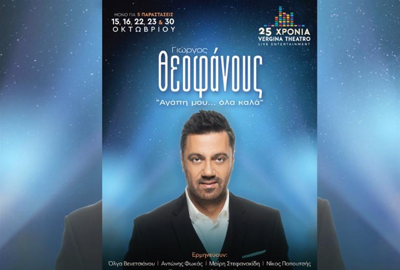 Ο Γιώργος Θεοφάνους στο Vergina Theatro – Εκπτωτικά εισιτήρια από την GoodDeals