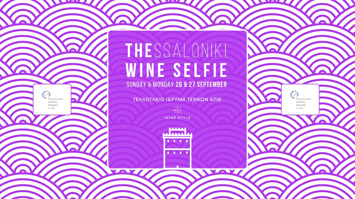 Thessaloniki Wine Selfie: Oλοκληρώθηκε με μεγάλη επιτυχία και τη μέγιστη δυνατή επισκεψημότητα