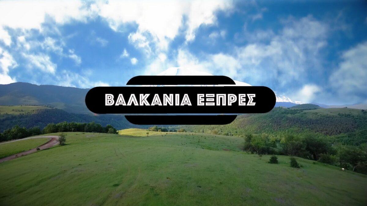 «Βαλκάνια Εξπρές»: Το ταξίδι της ΕΡΤ3 στα Βαλκάνια κάνει σήμερα πρεμιέρα