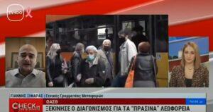 Γ. Ξιφαράς: Έως τις αρχές του 2023 τα πρώτα «πράσινα» λεωφορείαστη Θεσσαλονίκη (VIDEO)