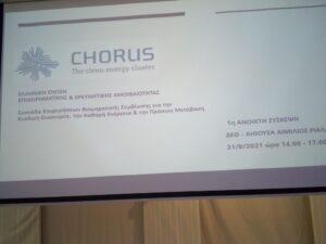 Chorus: Το cluster που προωθεί την κυκλική οικονομία και την καθαρή ενέργεια